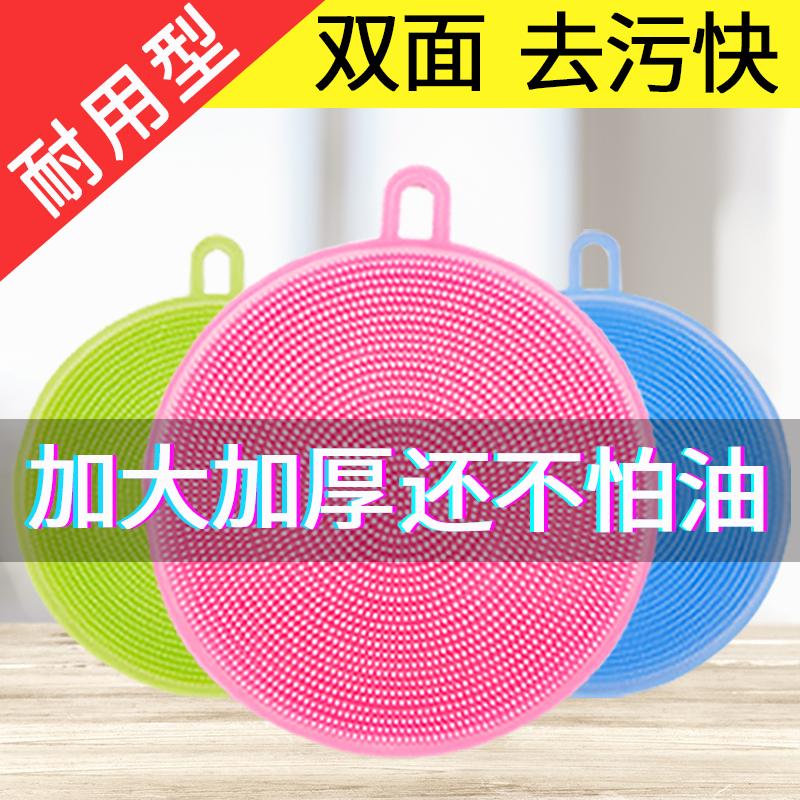 3片 厨房多功能硅胶刷 不沾油洗锅刷清洁抹布 洗碗布碗碟刷百洁布