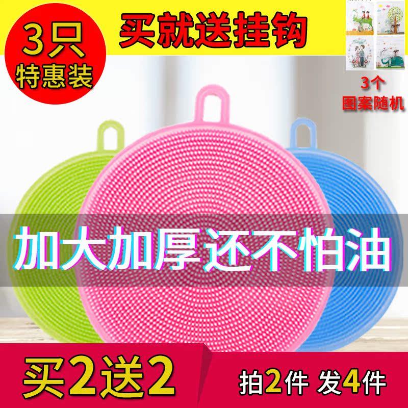 厨房多功能硅胶刷 不沾油洗锅刷清洁抹布 洗碗布碗碟刷百洁布 3片