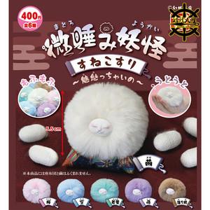 现货 TOYS CABIN 日本 微睡的妖怪 魑魅 毛球 正版扭蛋毛绒摆件