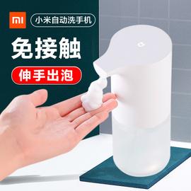 小米洗手机套装米家全自动感应出泡儿童抑菌洗手液家用泡沫皂液器