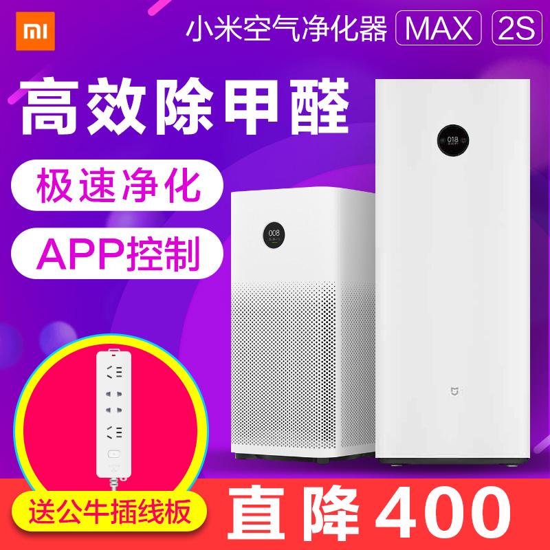 [小米盛世凌达专卖店空气净化,氧吧]小米空气净化器pro米家智能家用室内月销量22件仅售1159元