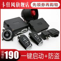 卡仕风智能一键启动远程遥控启动汽车防盗报警器声光报警12V通用