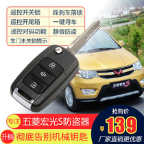 Kashi Wuling Hongguang s special car anti-theft alarm vehicle remote control in the control lock vibration Alarm