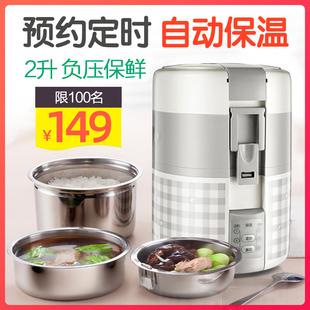 小熊电热饭盒便携三层保温带蒸煮锅可插电加热饭菜神器便当上班族