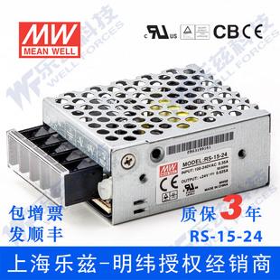 24台湾明纬15W24V开关电源直流稳压DC0.625A变压器