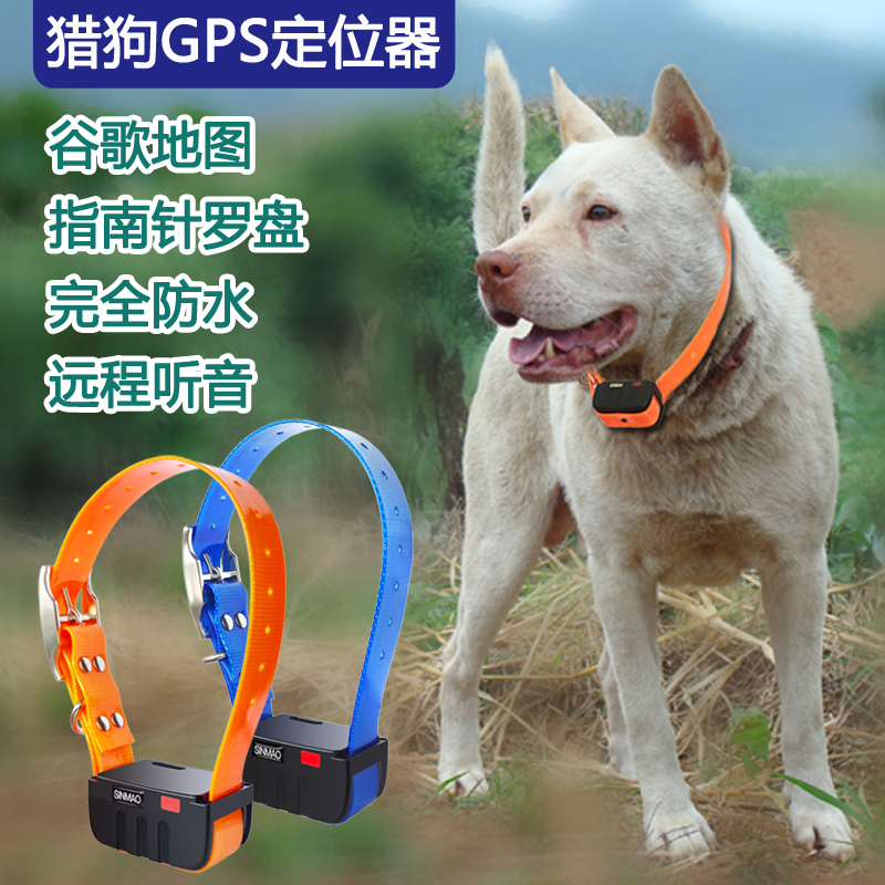 Sinmao dog locator dog cattle sheep waterproof GPS Tracker