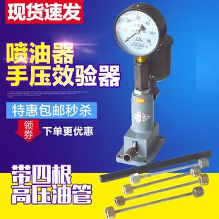 喷油器校验器 柴油机喷油嘴试验器手压校验器 校油嘴压力检测工具