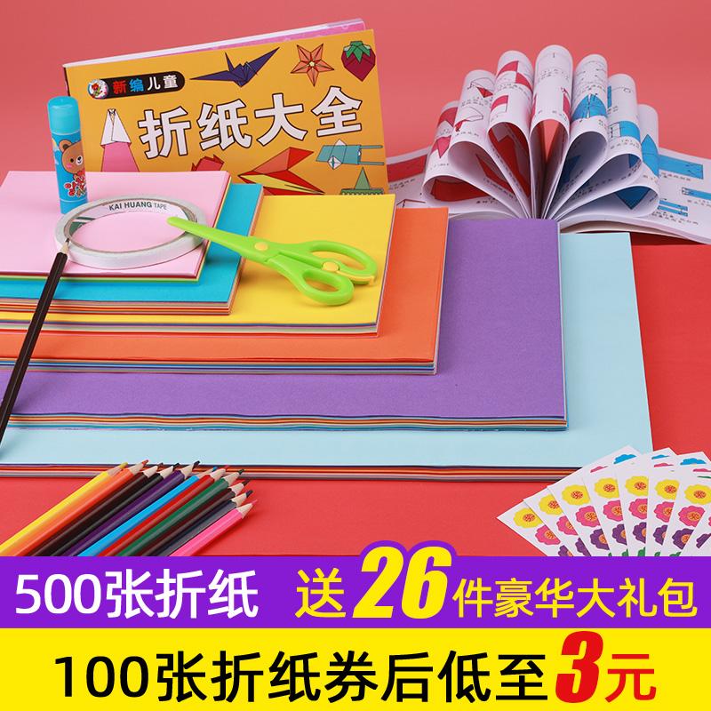 A4折纸彩纸手工专用纸正方形纸幼儿园宝宝小学生剪纸儿童长方形A3彩色纸千纸鹤制作材料16k折叠纸折纸书大全