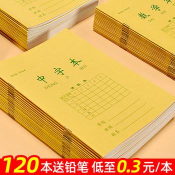 【30本】小学生作业本拼音数学写字本
