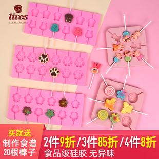 棒棒糖模具卡通自制糖果diy材料家用糖磨具多款手工硅胶食品级小