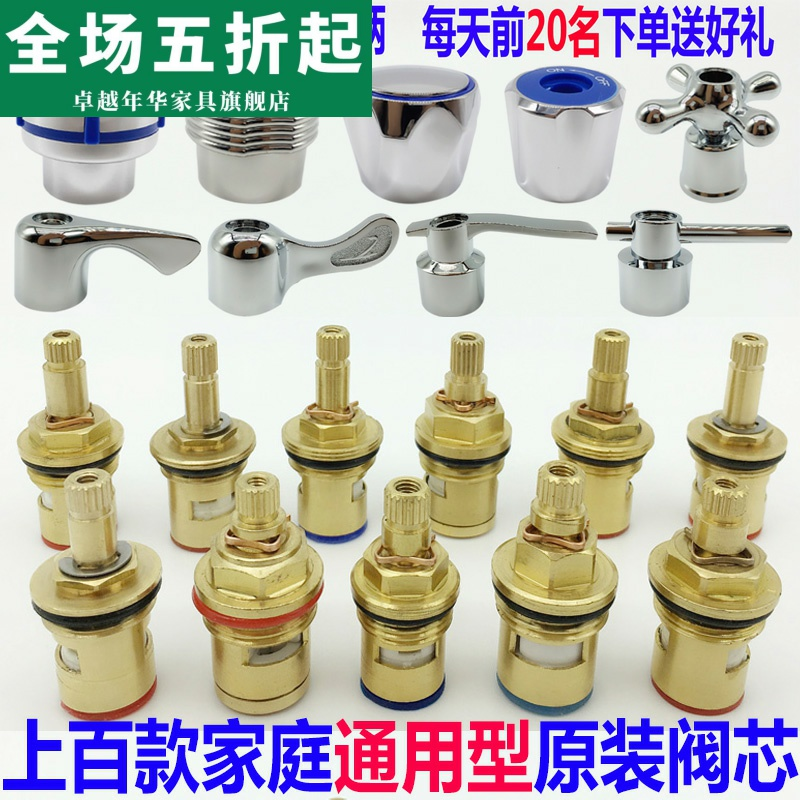 Repair of k-piece large full faucet core valve single cold and hot tap quick opening ceramic valve core angle valve hand wheel handle switch