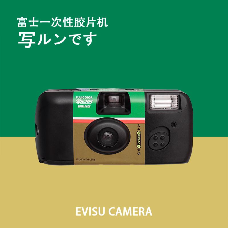 【福神楽】富士ace400度新手入门相机