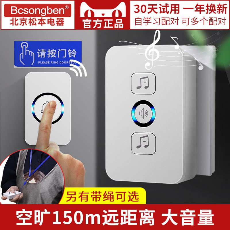 家用一拖一拖二电子遥控无线门铃家用智能门铃老人紧急呼叫报警器