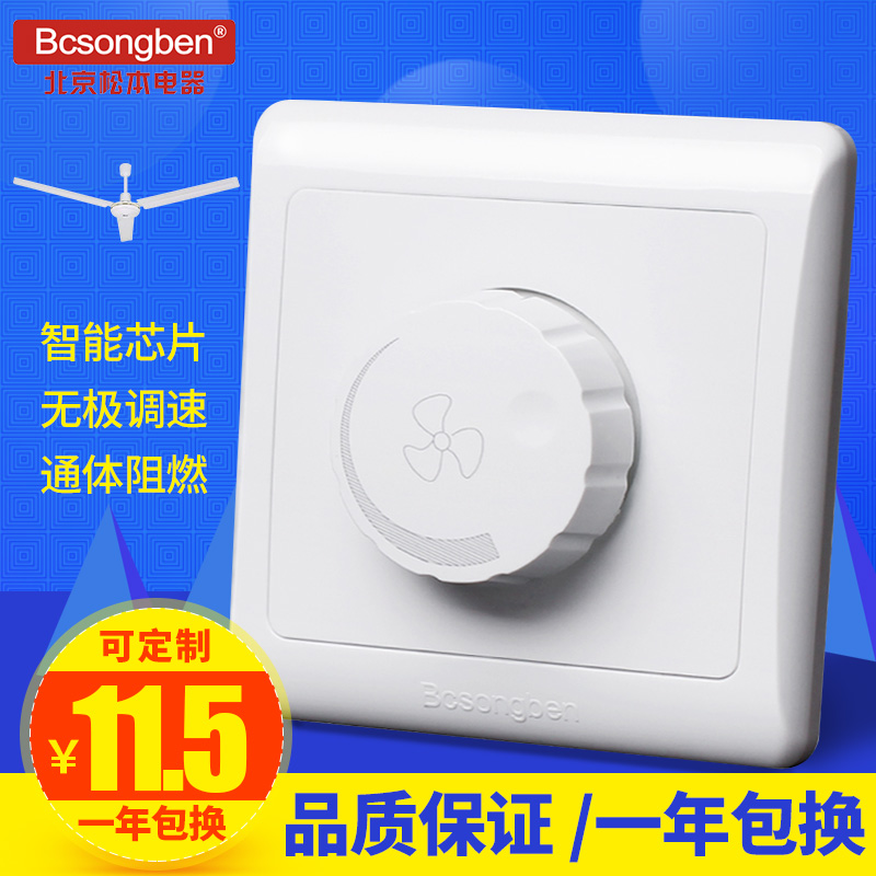 Домой 86 тип 220V электричество вентилятор регулировать вешать вентилятор губернатор переключение передач устройство вентилятор регулировать скорость переключатель панель