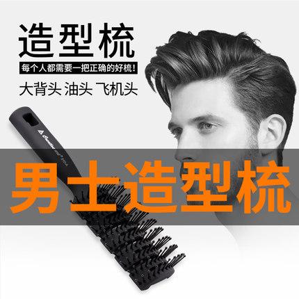 梳子男士吹头发造型蓬松定发型神器女卷发梳家用专用大背头排骨梳