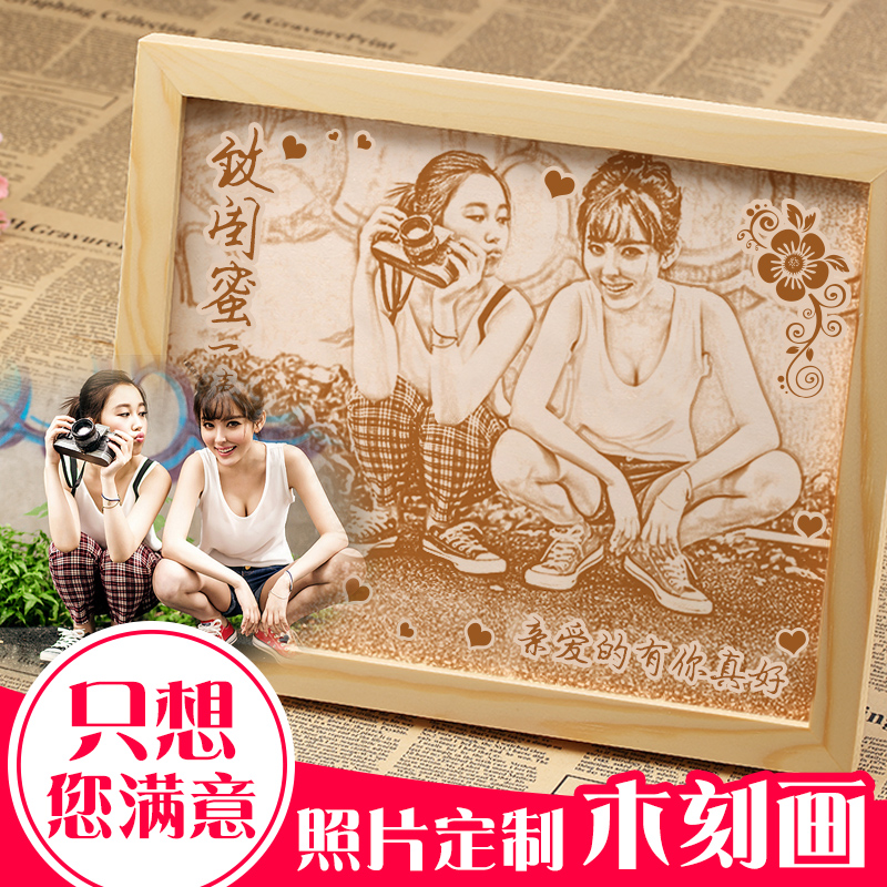 教师节生日礼物送女友情侣闺蜜男朋友 木刻画定制照片diy创意礼品