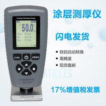 Измерительные приборы > Толщиномеры.