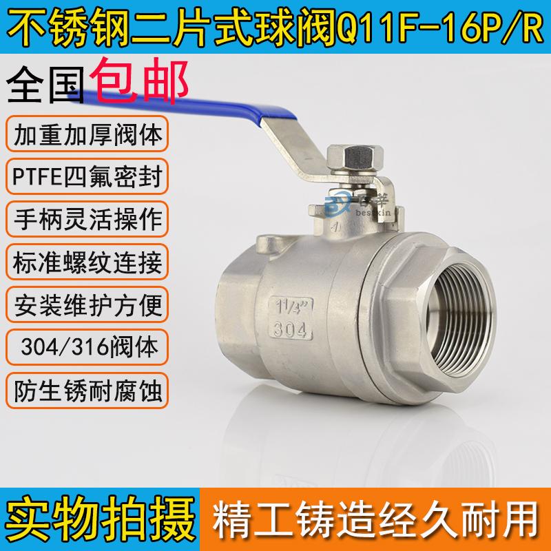 重型不锈钢球阀Q11F-16P 二片式丝扣内螺纹球阀DN15 20 25-DN100