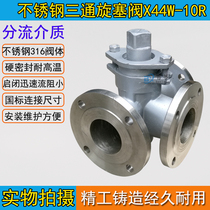 X44W-10R 316 Stainless Steel three-plug plug valve DN25-DN200