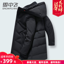 Snow Fei Down Dress Men's Long and Medium Style Fashion New Men's Winter Coat with Hood for Cold Protection and Warming