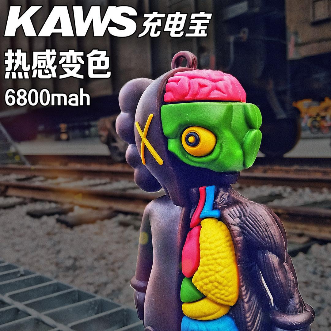 KAWS热感应变色半解剖门神芝麻街创意公仔玩偶摆件礼物潮牌充电宝