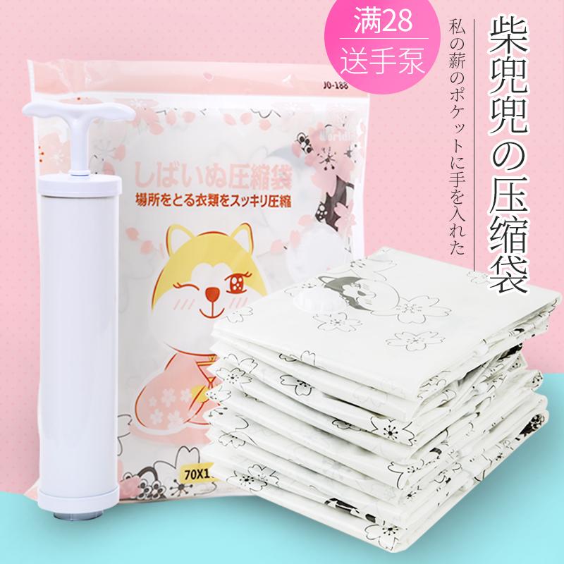 日本world life真空压缩袋真空袋子满7.80元可用3.9元优惠券