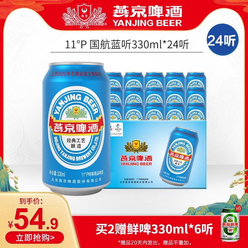 燕京啤酒 国航蓝听330ml*24听 官方直营整箱包邮