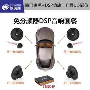 歌贝斯6.5寸dsp汽车套装高音头