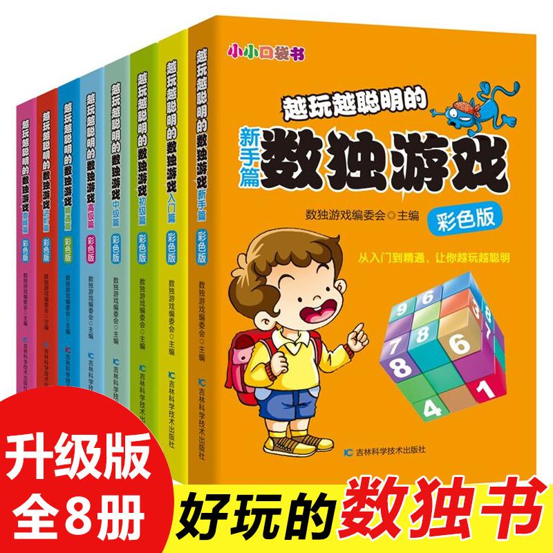 数独游戏儿童3-6-9岁智力开发幼儿逻辑推理能力数学思维阶梯训练题集本小学生入门初级一年级益智幼儿园四六九宫格便携口袋游戏书