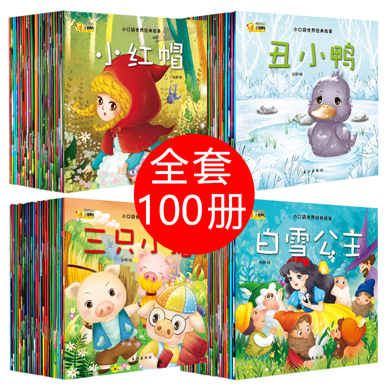 儿童睡前故事书绘本全套0-3一6岁幼儿园带拼音的图画童话益智婴幼儿启蒙早教大全小书本宝宝婴儿图书会2两三1阅读亲子读物4到5书籍