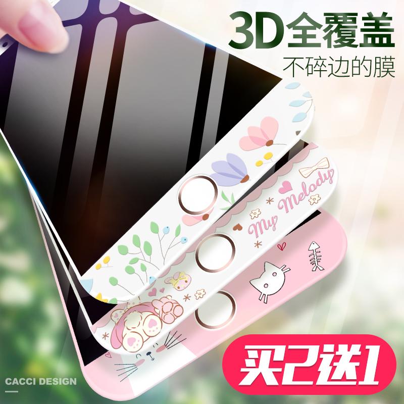 苹果7钢化膜全屏全覆盖iphone8plus手机膜玻璃防爆7plus彩膜i8卡通贴膜8plus女款高清不碎边4.7寸七八