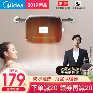 美的暖风机取暖器家用节能省电速热电暖气小太阳烤火炉器浴室小型图片