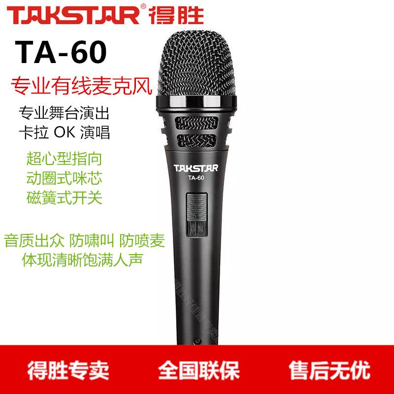 Takstar/得胜 TA-60专业有线动圈麦克风话筒 KTV演出 舞台主持K歌