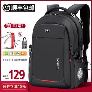 瑞士双肩包男士商务电脑背包旅游休闲潮流高中生初中生书包大容量