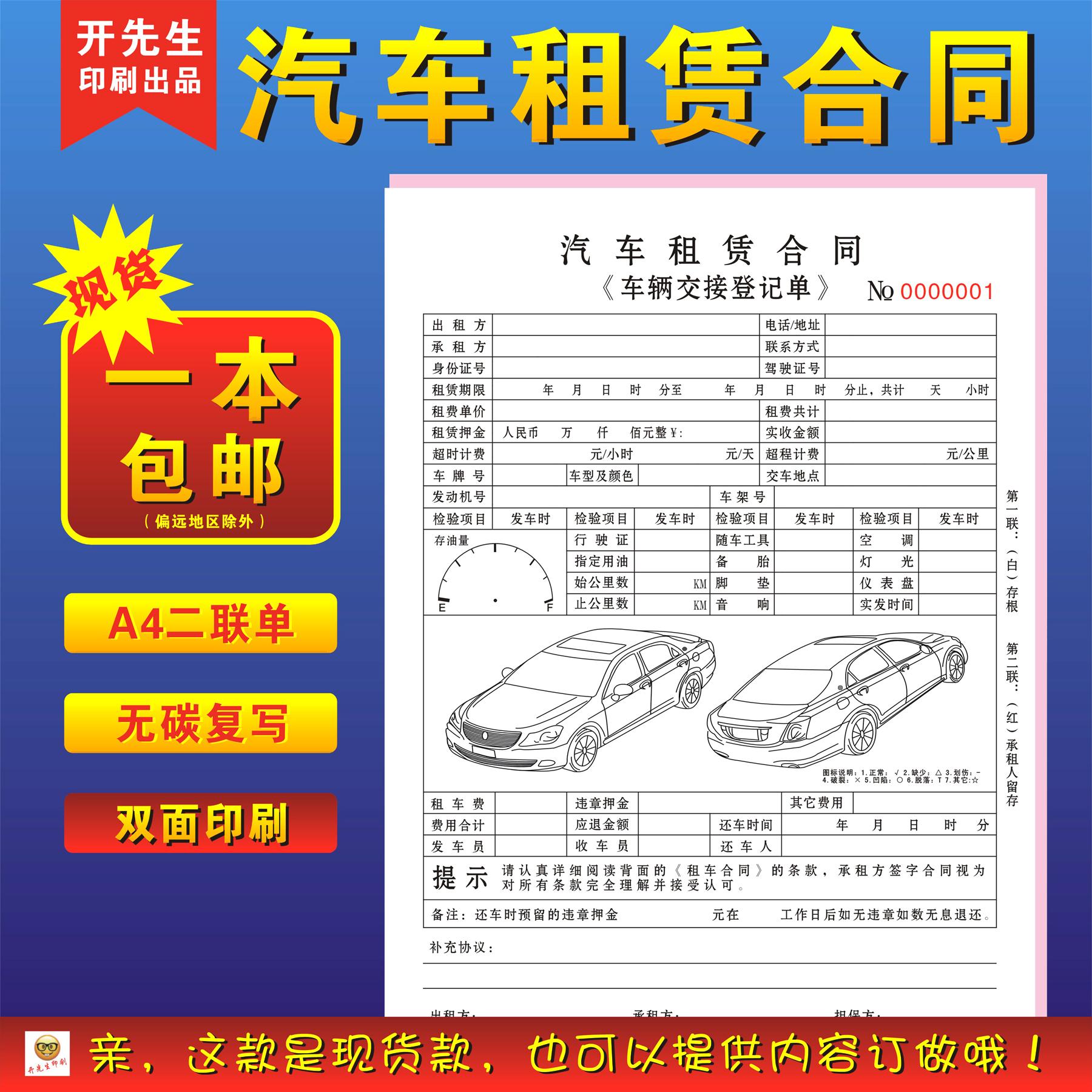 (用1元券)车辆租赁汽车出租转让协议二手机