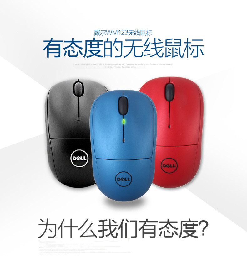 Dell wireless mouse USB photoelectric male / female desktop notebook general office and home power saving mouse