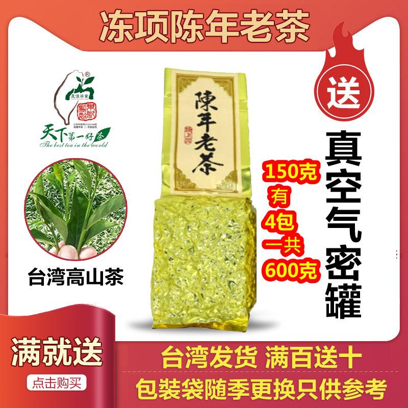 克焙火茶原装台湾高山茶非普洱茶黑茶600台湾冻顶乌龙茶陈年老茶