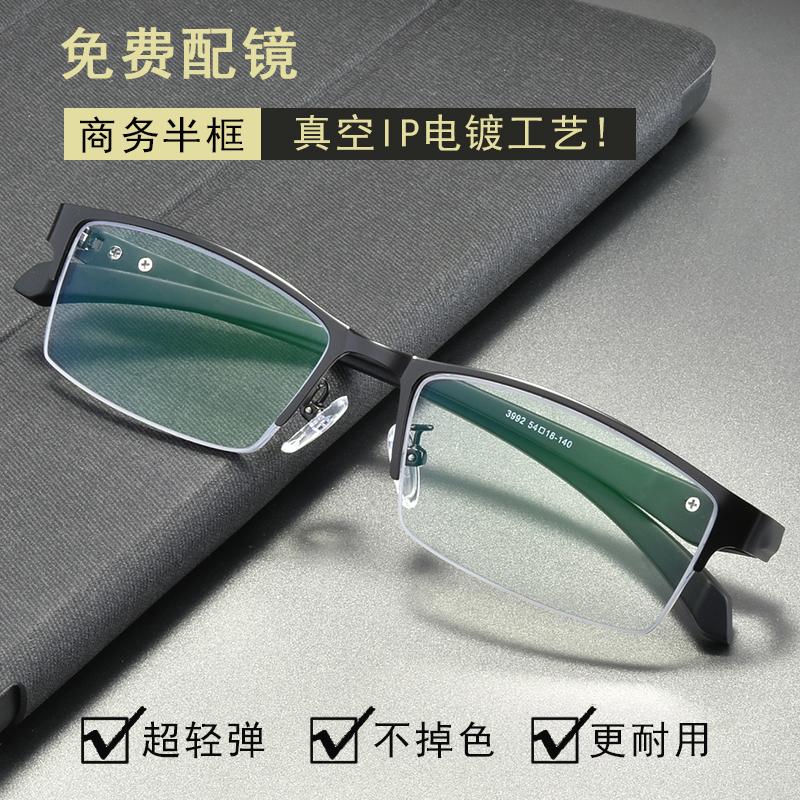 配近视眼镜男半框防蓝光辐射商务眼镜变色平光眼镜架配高度数散光