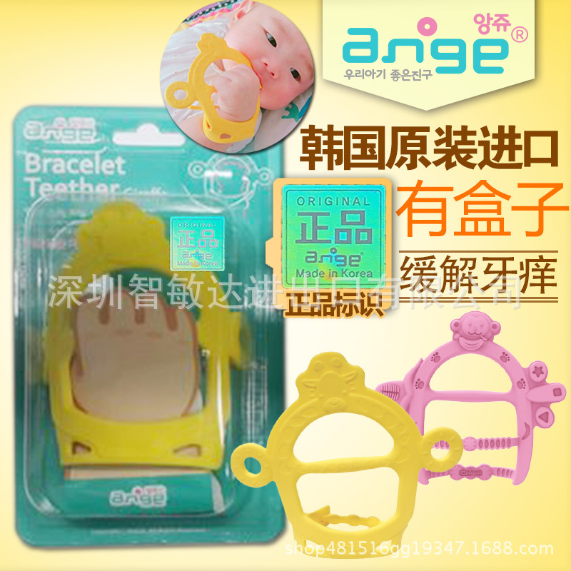 Ange Baby Bracelet gloves tooth glue can be boiled soft silicone deer giraffe molar bar imported from Korea