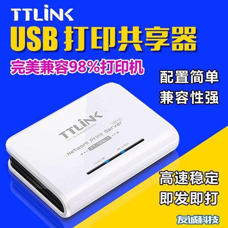原装正品TTLINK改装转网络打印扫描共享器usb无线打印服务器168L1
