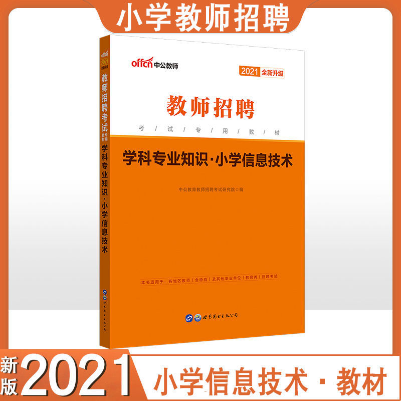 Book for recruitment and examination of teachers in public education 2021 teacher recruitment and examination teaching materials subject expertise primary school information technology in 2020, teachers recruited into the compilation of primary school information teaching materials, written examination teaching recruitment of public institutions into the compilation