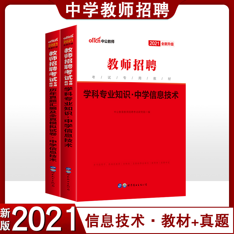 Book for recruitment and examination of teachers in public education 2020 teacher recruitment examination middle school textbook discipline expertise information technology real question simulation test paper over the years Jiangsu, Zhejiang, Shandong, Jiangxi and Fujian junior high school question bank