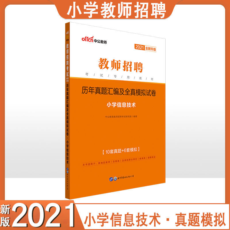 [public education] teacher recruitment examination question bank 2021 teacher recruitment examination book primary school information technology discipline professional knowledge compilation of real questions over the years