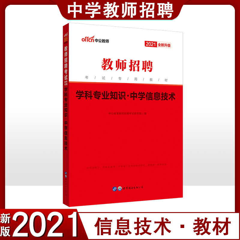 Book for recruitment and examination of teachers in public education 2021 professional knowledge of information technology discipline in middle school 2020 teacher examination and preparation examination book for junior middle school and senior high school national general information institutions written examination and preparation of teaching recruitment