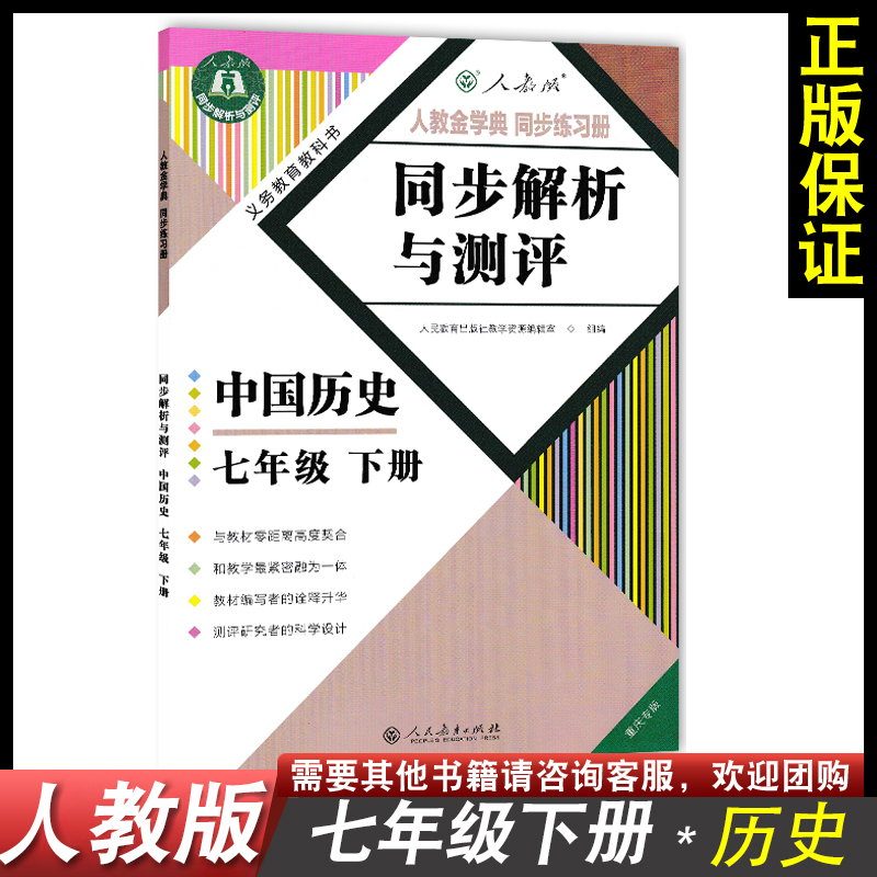 Chongqing issued the spring 2021 new edition of synchronous analysis and evaluation junior middle school grade 7 Volume II history grade 7 Volume II Chinese history synchronous analysis and evaluation peoples Education Edition middle school teaching guidance workbook Chongqing Special Edition