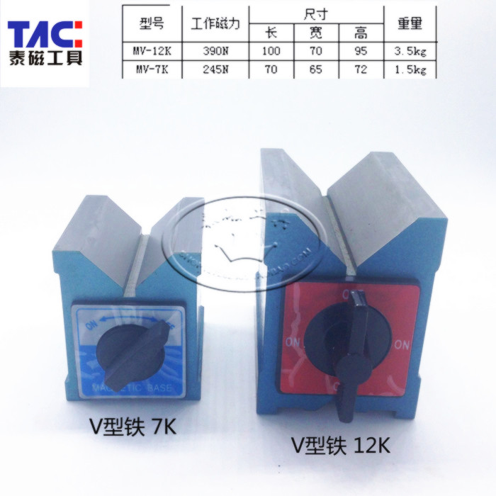 Магнитный V тип тайвань магнитный треугольник тайвань магнитная сила сиденье линия резка магнит магнитный V тип блок MV-7K/12K