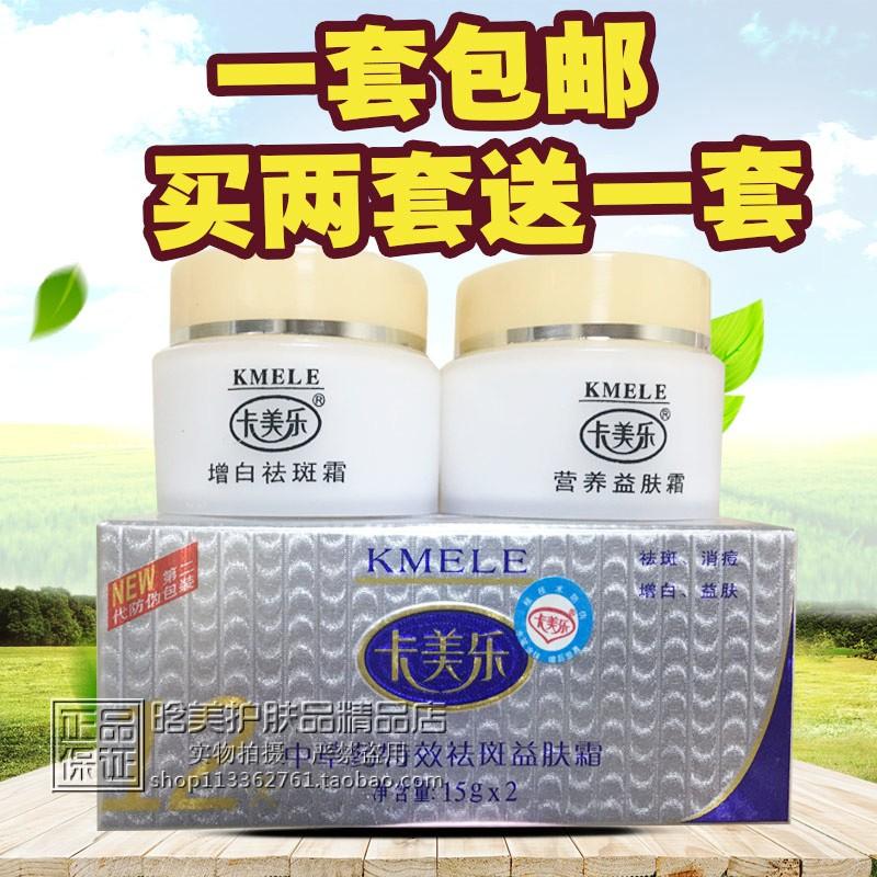 卡美乐祛斑霜十二天特效祛斑益肤霜早晚霜正品祛斑美白套装正品