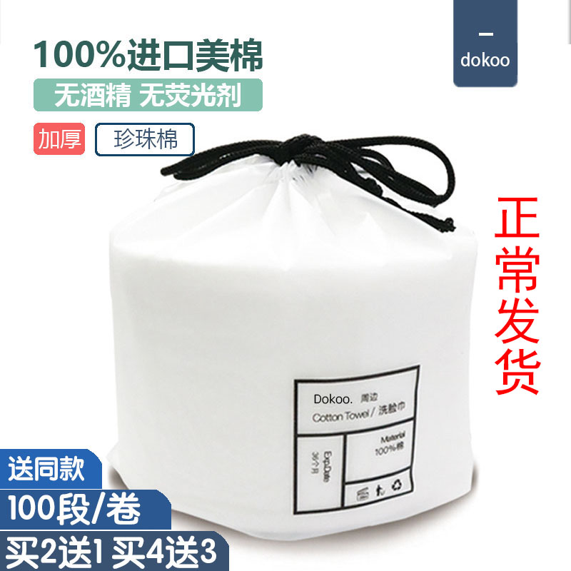 dokoo洁面巾卷筒一次性洗脸巾纯棉无菌可湿水日本搽脸巾加厚 大卷