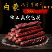 内蒙古牛肉干卤煮半干风干牛肉干手撕牛肉干零食500克包装军粮