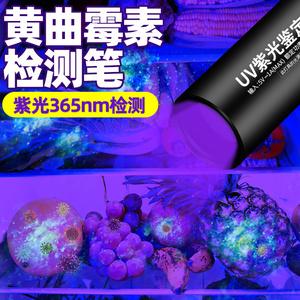 黄曲霉素菌检测笔毒素荧光剂检测灯